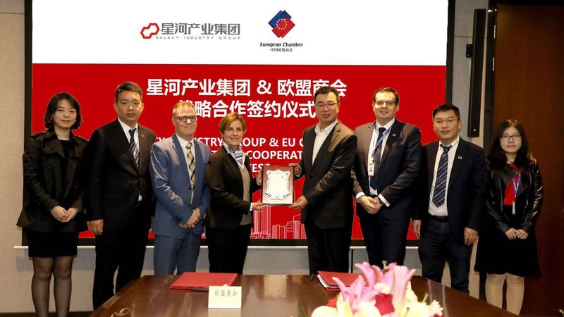 Galaxy Industry Group Signed Privileged Partnership with the European Chamber South China Chapter